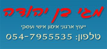 מגי בן יהודה לוגו